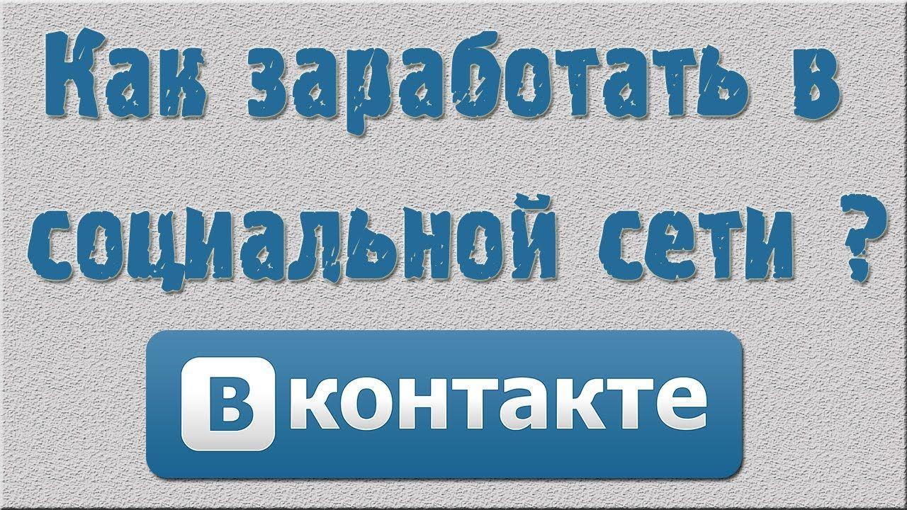 Как заработать на сообществе ВКонтакте?
