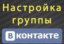 Как закрыть сообщество ВКонтакте