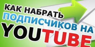 подписчики для своего Ютуб канала