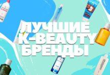 корейские бренды декоративной косметики