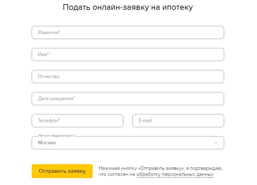 Онлайн-заявка на ипотеку
