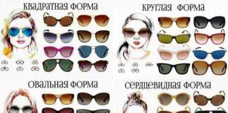 подобрать очки по форме своего лица